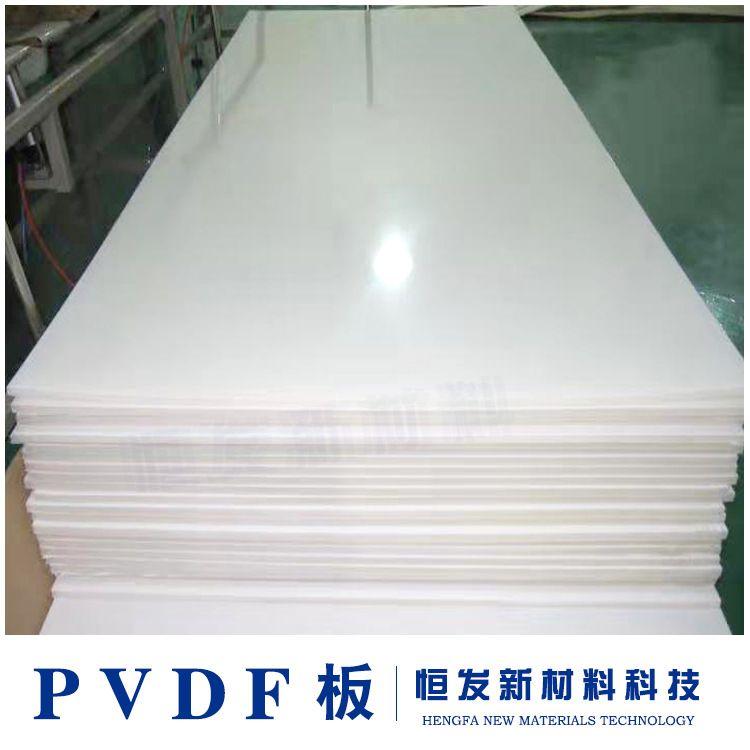 厂家直销PVDF板 pvdf管件球阀PVDF槽加工聚偏氟乙烯板棒 可定制