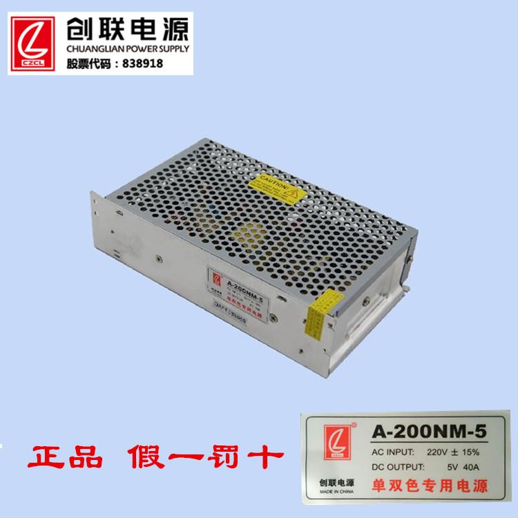 创联A-200NM-5单双色LED显示屏专用电源开关变压器电子屏走字屏
