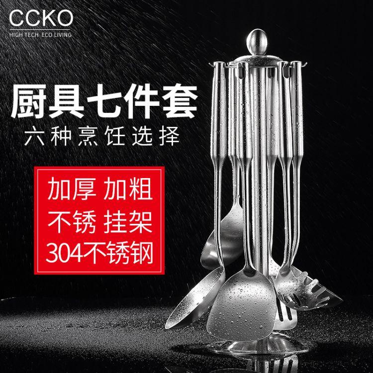 CCKO家用304不锈钢锅铲厨房加厚煎铲全套勺铲炒菜铲子七件套厨具