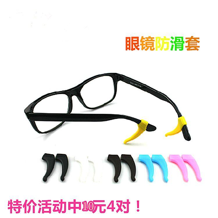 硅胶眼镜防滑套配件眼镜腿固定眼睛防掉男女耳套挂钩耳勾耳托