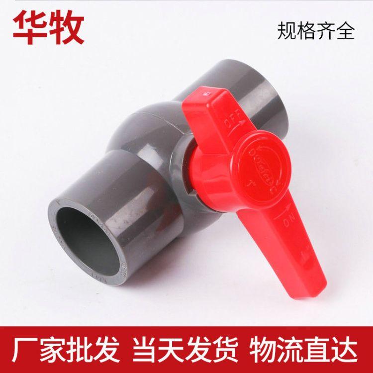 【华牧】平口胶粘球阀 20-110塑料给水管件插口球阀供应