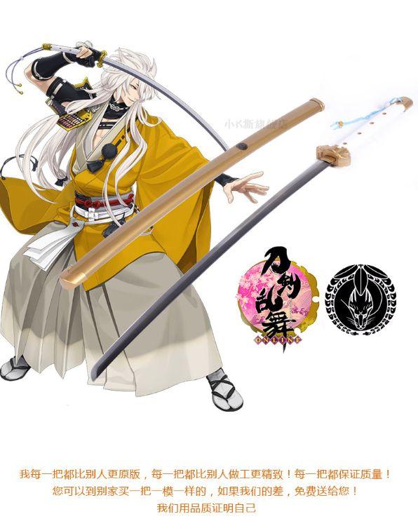 刀剑乱舞 小狐丸太刀 武器装备 cosplay动漫表演道具刀 木刀刃