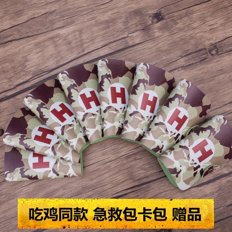 绝地吃鸡赠品 急救包卡包 创意卡包卡套多卡位促销礼品 吃鸡