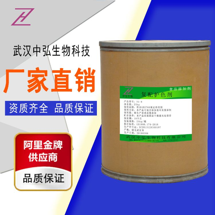 复配稳定剂 护色剂 食品添加剂 净含量1000g 防脱色食品用