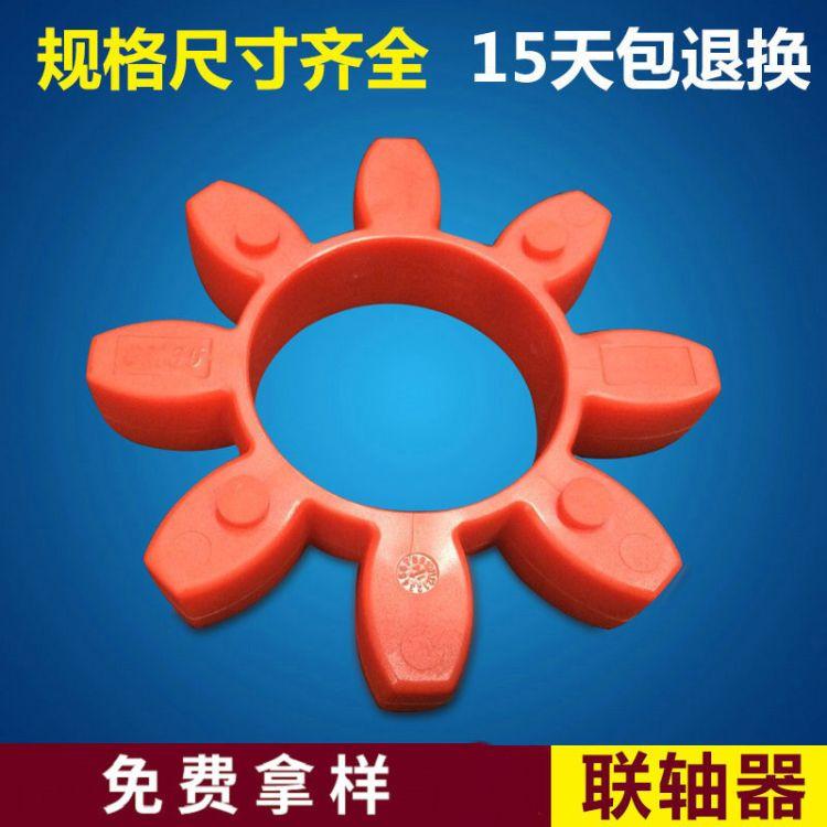 振宇聚氨酯梅花形联轴器 现货供应爪式联轴器减震胶