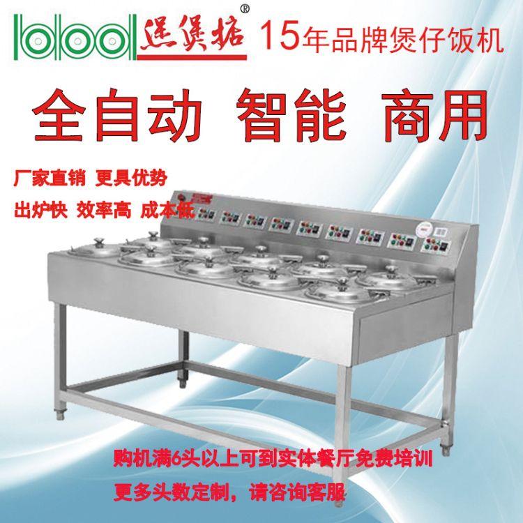 单层10头煲仔饭机BBD厂家直销 质量好20年品牌智能自动煲仔炉