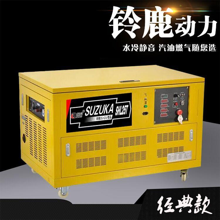 铃鹿25千瓦静音汽油发电机 25KW双燃料水冷静音汽油发电机 SHL25T