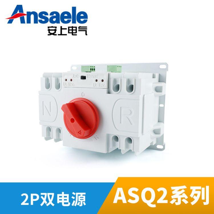 上海安上  厂家供应ASQ2-63A迷你型双电源自动切换开关装置智能一体式