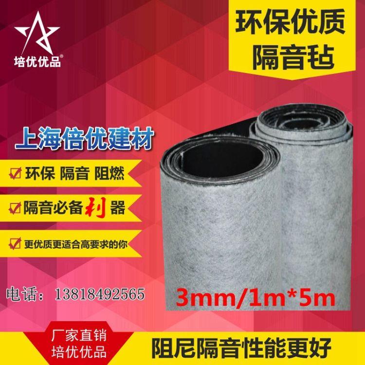 3mm 优质隔音毡 环保无异味 阻燃防火 高效宽频隔音 工业民用隔音