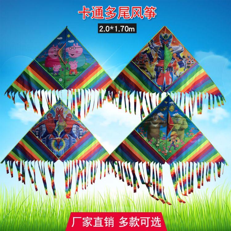 学生儿童卡通多尾风筝  2.0米多尾潍坊风筝厂家 支持一件代发