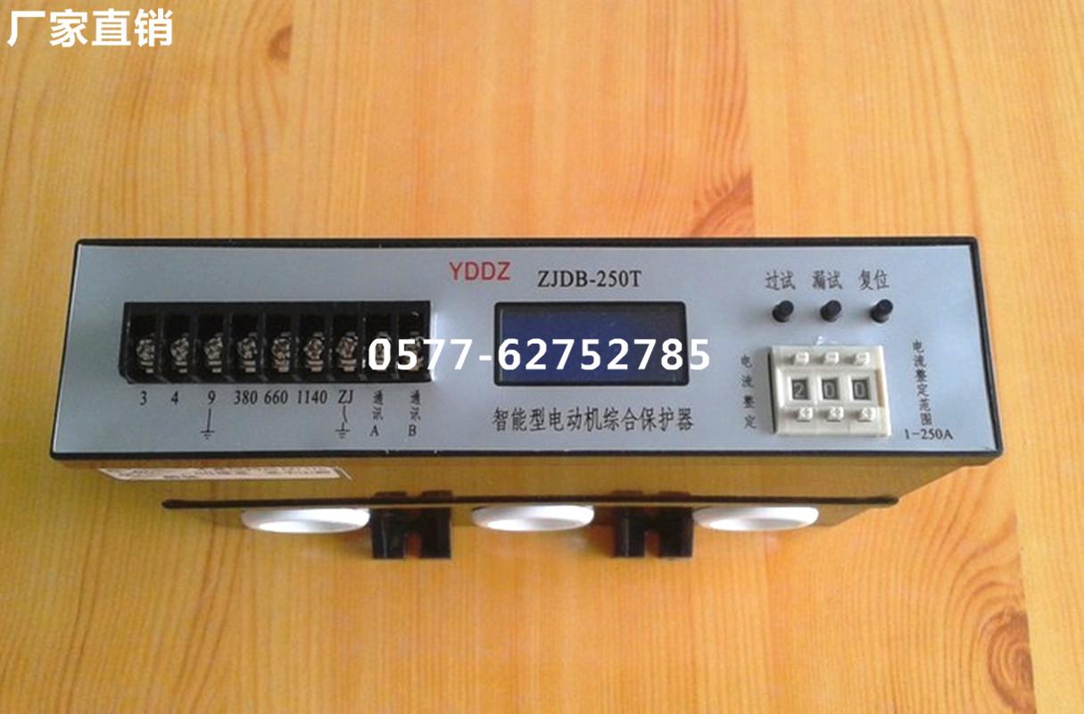 上海稳谷  微机综合保护装置 矿用智能型综合DJDB-250Z智能型电机保护器