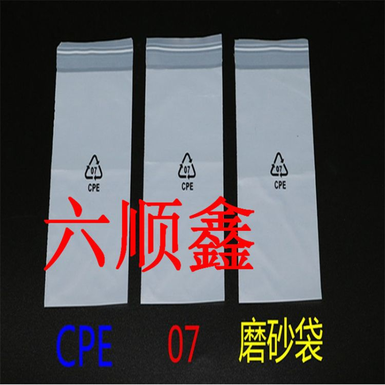 现货批发订制CPE透明磨砂服装拉链袋PE服饰自封袋童装塑料包