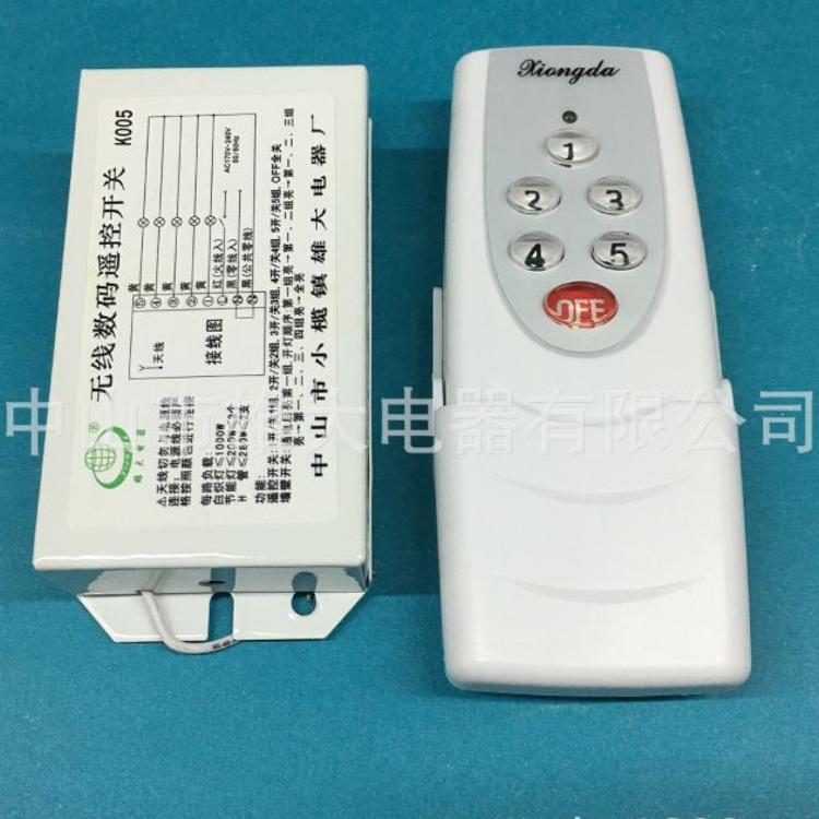 厂家供应电灯无线遥控开关模块 (220V 5路) YK105