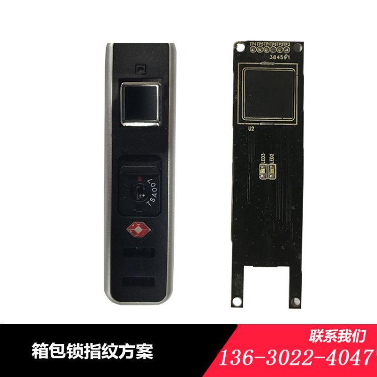 指纹箱包锁 箱包指纹锁方案 TSA007海关锁 蓝牙报警方案定制开发