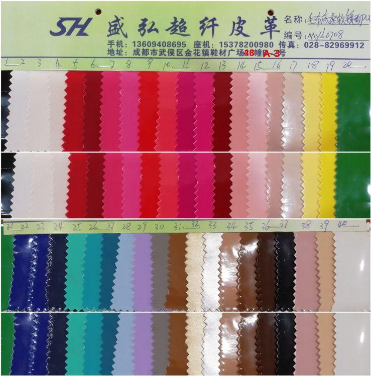 MYL708毛布底柔软彩色镜面PU皮革面料