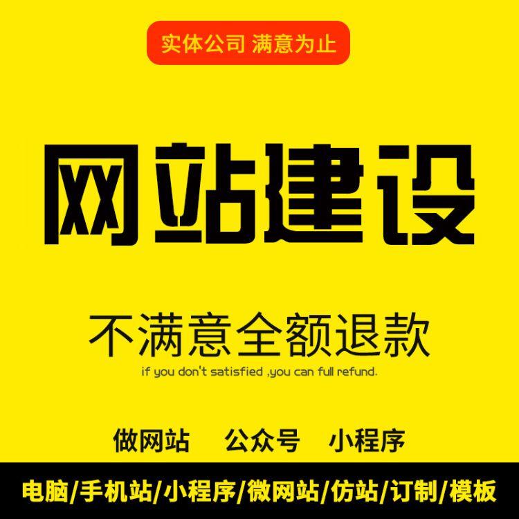 北京网站建设、上海网站设计、成都网站制作 、1560元先做后付费