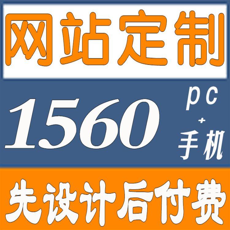 网站建设网站模板1560元,先做后付费,不用订金,一对一技术!