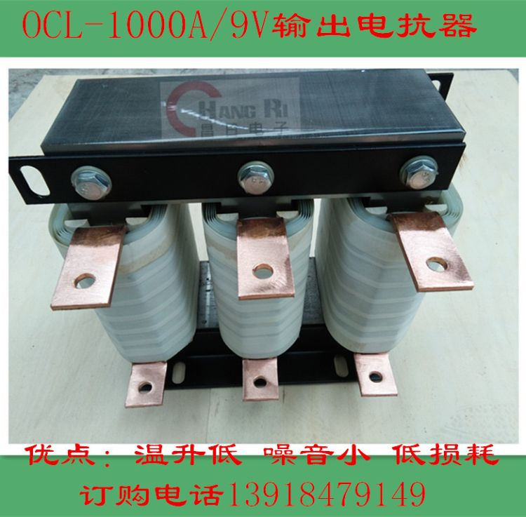 厂家直销 500KW温升低 噪音小输出电抗器OCL-1500A/9V 现货供应