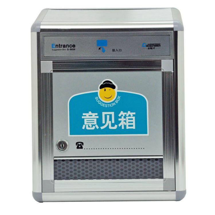 金隆兴B036意见箱投诉建议箱大号信箱创意挂墙带锁举报箱可定制