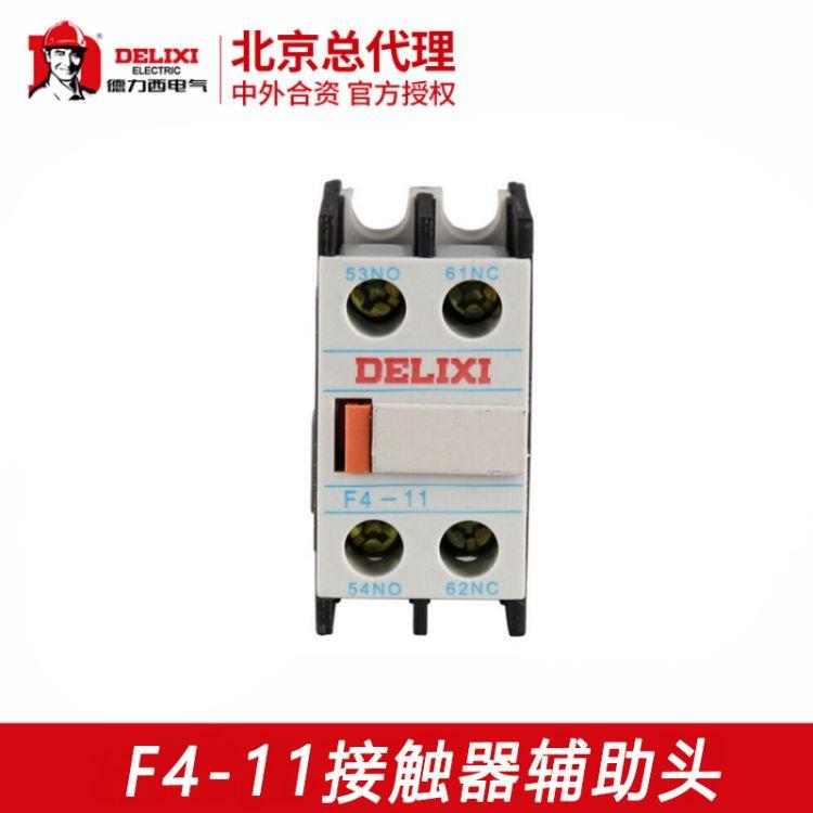 交流接触器辅助触头F4-11 1常开1常闭接触器顶部辅助触头适用cjx2德力西电气批发零售