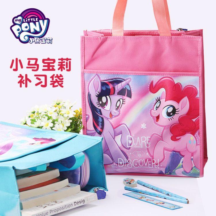 正品小马宝莉补习袋小学生手提包卡通书袋儿童补课包美术袋拎书袋