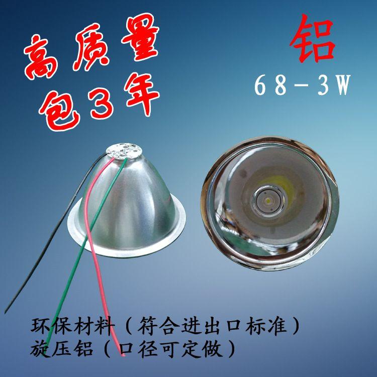 LED反光杯聚光杯头灯配件旋压杯铝杯直径68/-3W白/黄/高亮