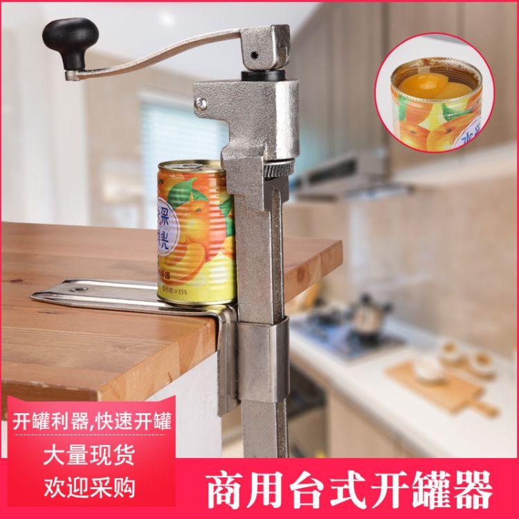 商用台式旋转开罐器罐头刀酒店桌面多功能快速拧盖器开罐头瓶器具