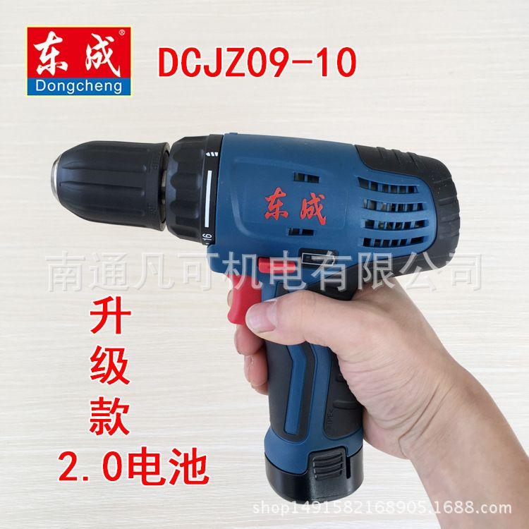 东成DCJZ09-10充电钻 锂电钻 12V手电钻 单速电钻原厂正品