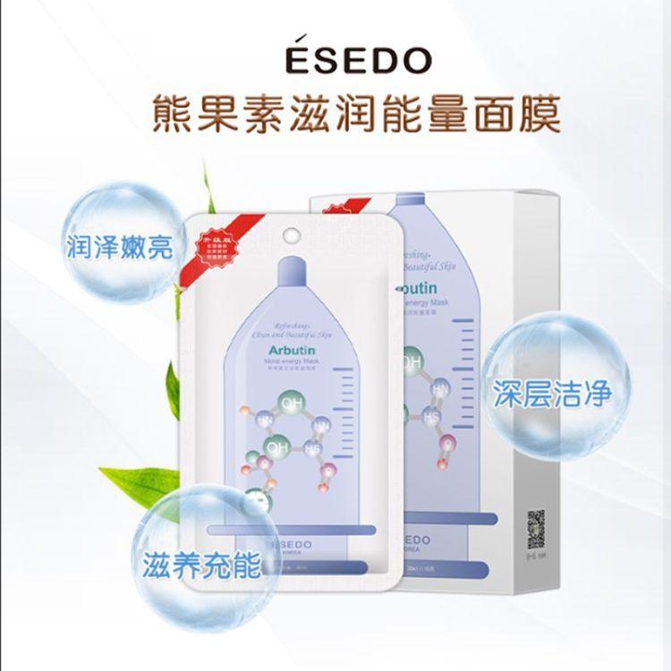 ESEDO爱倩熊果素滋润能量面膜十片蚕丝深层滋润肌肤冬日补充能量