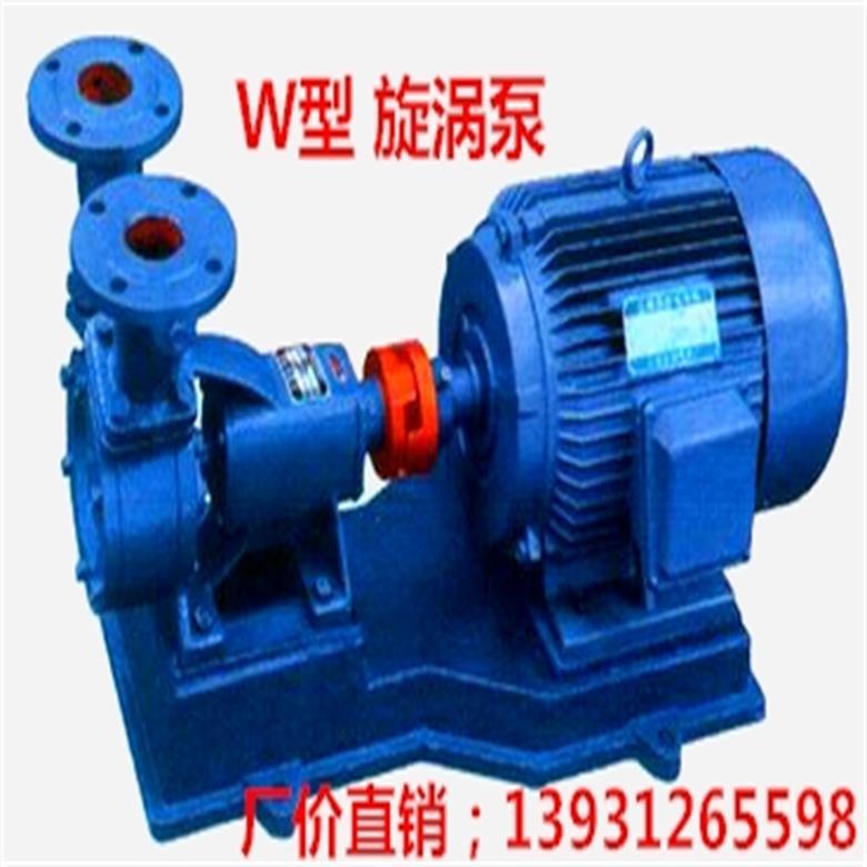 免费拿样直联式旋涡泵直连式单级旋涡泵 40W-90旋涡泵