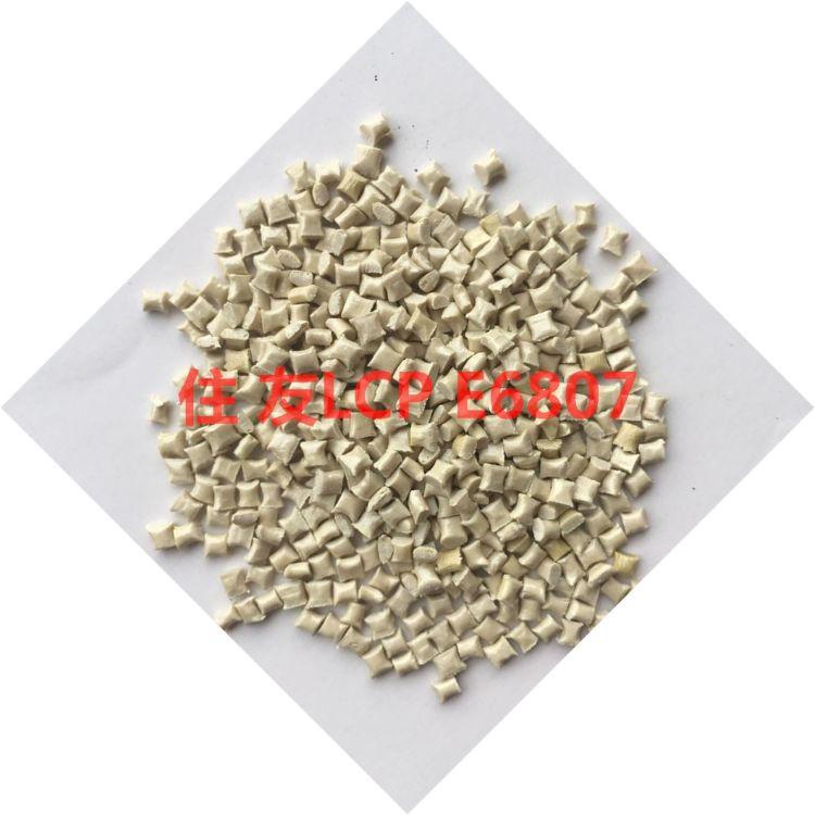 宏羽LCP粒子/E6807/本色新料改性/尺寸稳定/耐高温