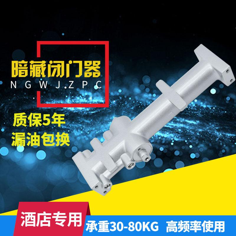 批发隐藏式闭门器隐形门闭门器液压缓冲暗藏关门器90定位承重85KG