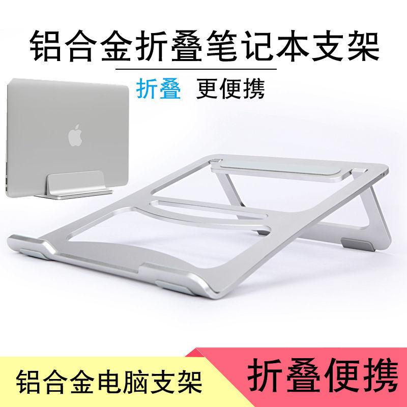 创意立式笔记本收纳底座折叠便携式笔记本平板电脑铝合金电脑支架