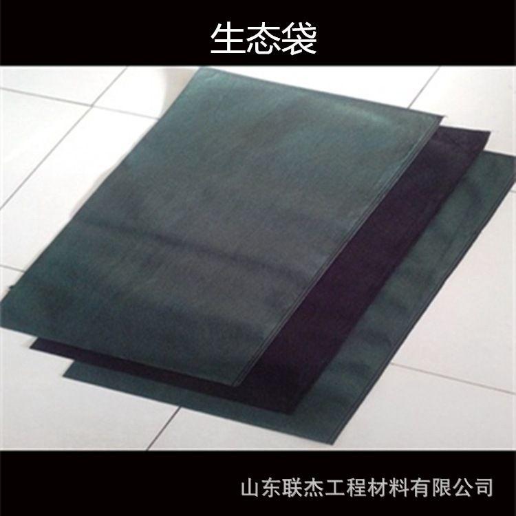 生产加工生态袋-山东联杰 护坡生态袋袋规格尺寸可定做加工生态袋