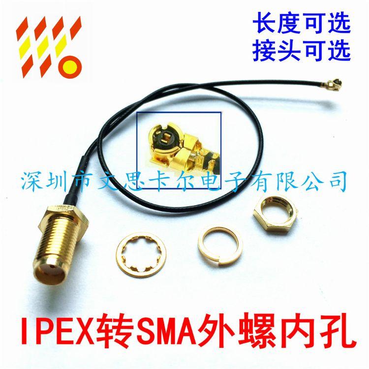 IPEX转SMA母头 外螺内孔接头 1.13线 一代 U.FL天线跳线转接线
