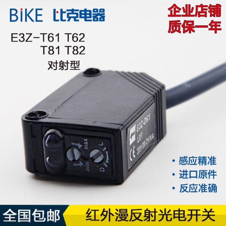 比克红外线对射感应E3Z/T61-62T81-82接近光电开关传感器直流常开