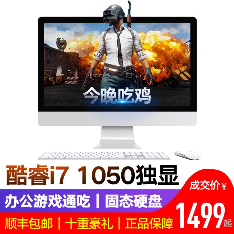 新创云一体机电脑 四核i3i5i7 超薄办公家用台式独显游戏迷你主机