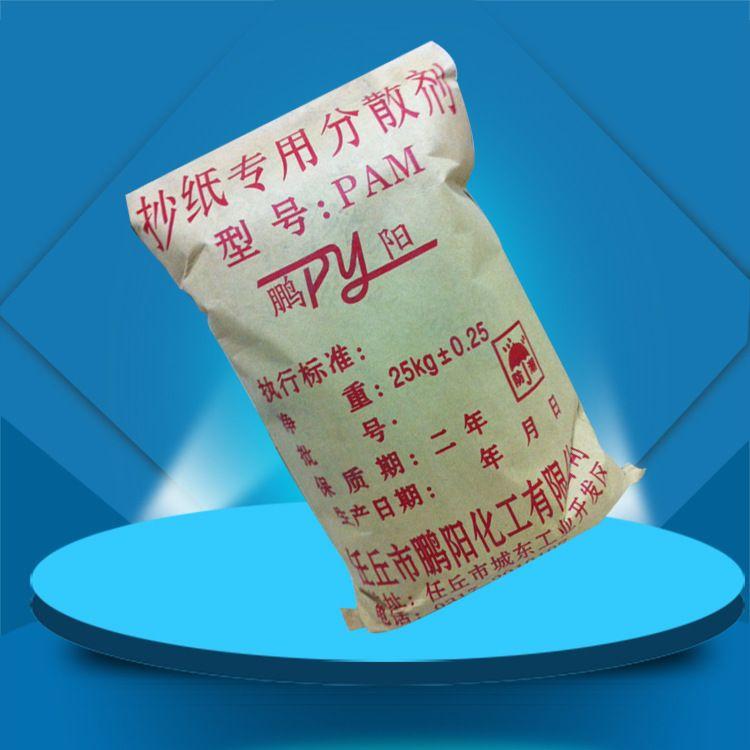 厂家直销高效造纸分散剂 抄纸专用分散剂 专业生产 诚信商家