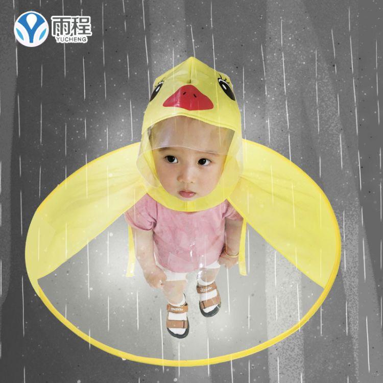 儿童防雨飞碟帽抖音网红同款创意防水雨衣ins飞碟帽伞成人雨衣批