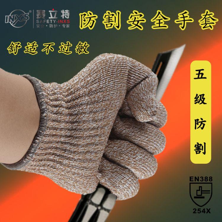 赛立特防割手套5级防切割耐磨安全工厂防护防刀割放风筝手套