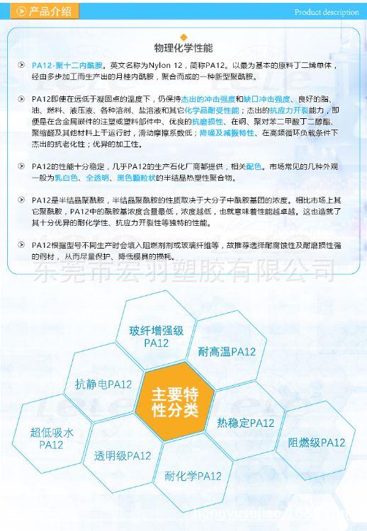 宏羽塑胶耐候耐高温pa12 厂家直销 品牌经销pa12 标准料pa12柔韧性好