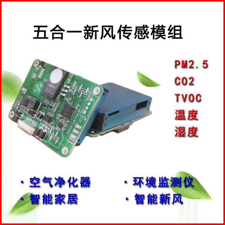 多合一气体传感器 S8 0053  PMS7003