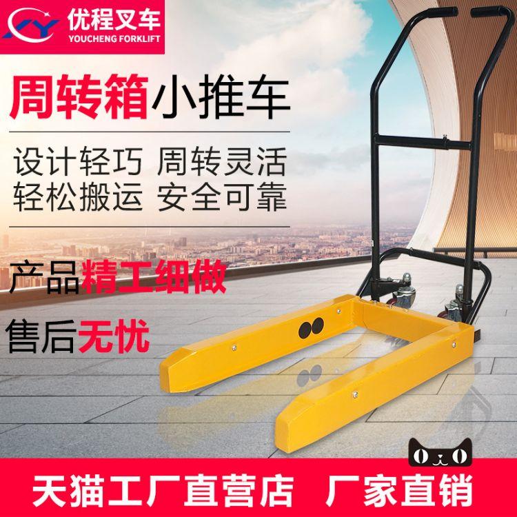 优程 塑料筐叉车周转箱车脚踏手动叉车搬运台车 胶箱升降手推小车
