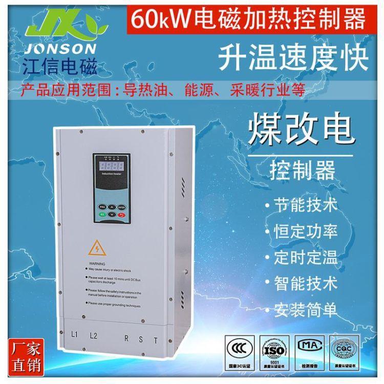 60KW电磁加热器  塑料橡胶电磁控制器 深圳市煤改电锅炉加热控制器