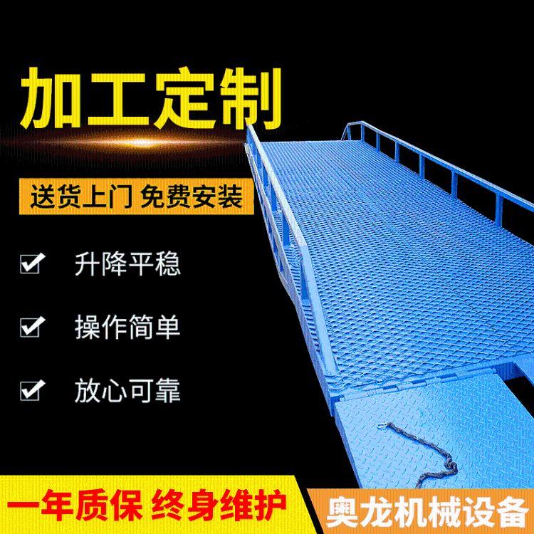 奥龙 移动式登车桥 液压移动式装卸平台 坡道仓库装卸货登车桥平台