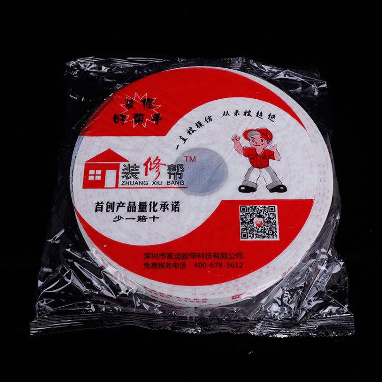 厂家直销批发双面泡棉 加粘强力泡棉海棉 白色多规格泡沫双面胶
