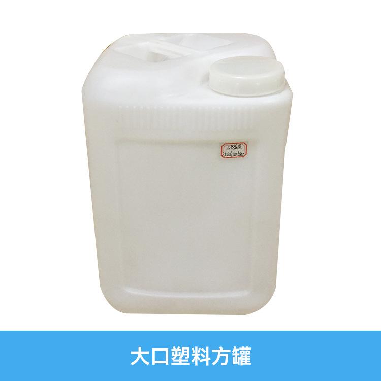 鸿盛昌 化工大口塑料方罐 HDPE奶白色塑料方罐