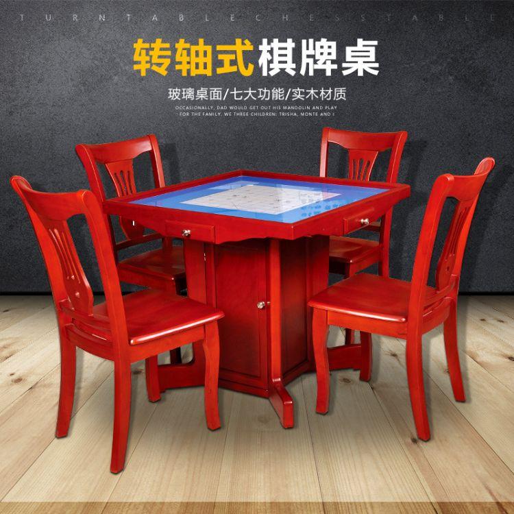 维康转轴式多能硬杂实木麻将桌M-66象棋桌围棋桌多功能桌