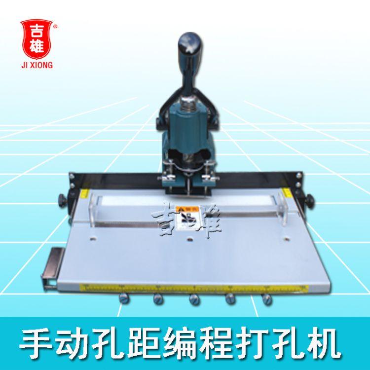 JX-I(X)型 可移动工作台打孔机档案装订机 编程功能同SPC FP-I(X)