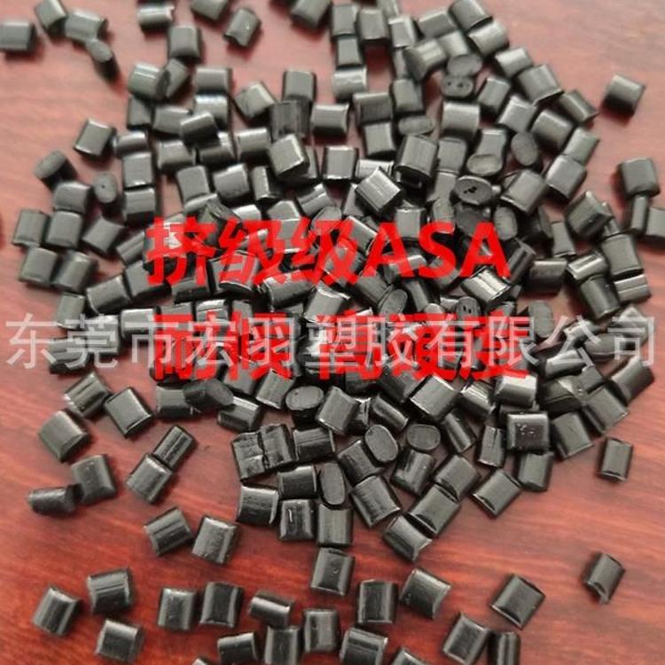 ASA改性料/国产/987B/耐候性优/挤出级ASA/黑色ASA/ 抗紫外线